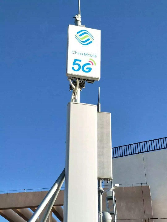 5G base station of China Mobile